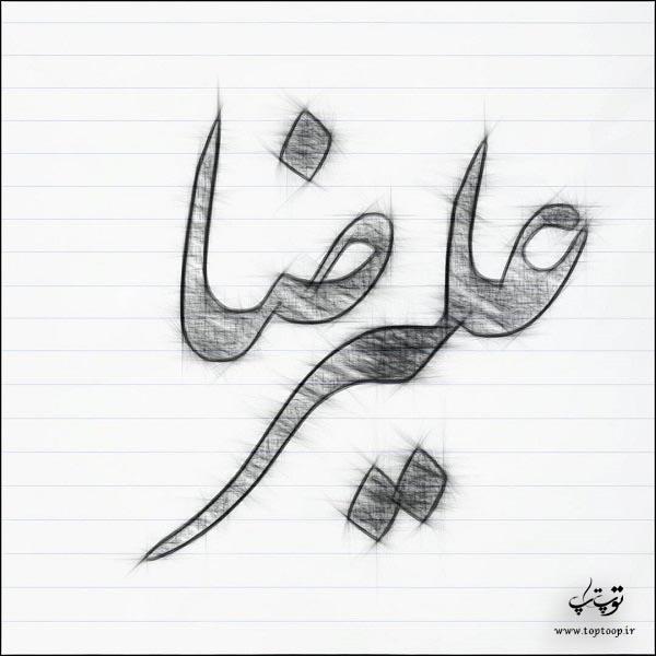 طراحی اسم علیرضا