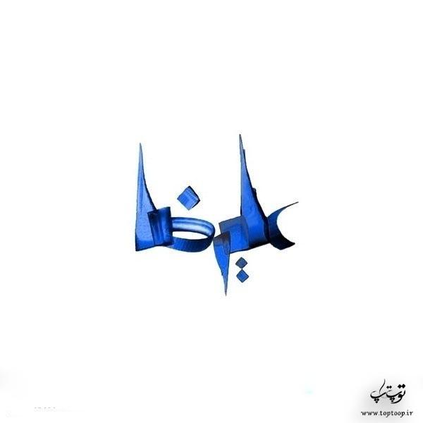 گرافیک اسم علیرضا