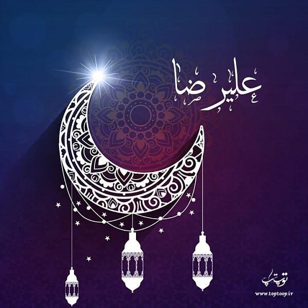 عکس مذهبی از اسم علیرضا