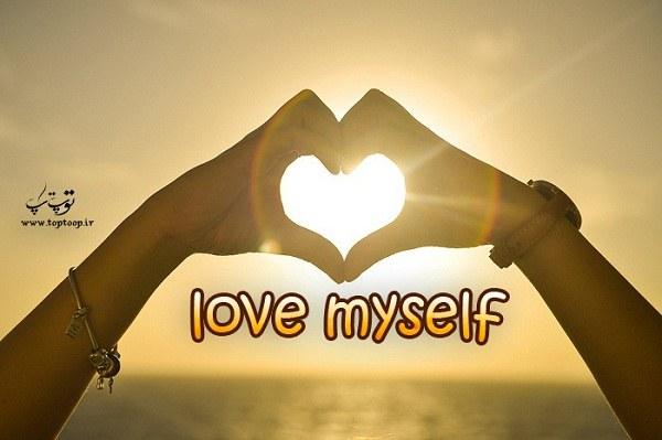 عکس نوشته در مورد دوست داشتن خودم ، مطالبی راجع به عاشق خودم بودن