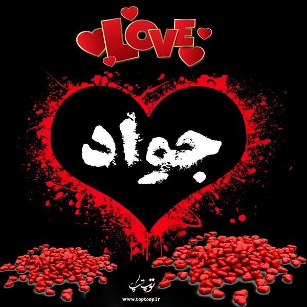 لوگوی قلب به اسم جواد