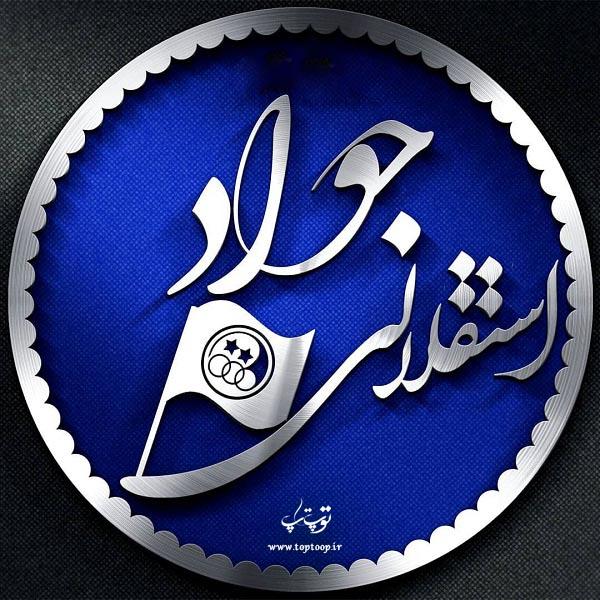 لوگوی استقلالی اسم جواد