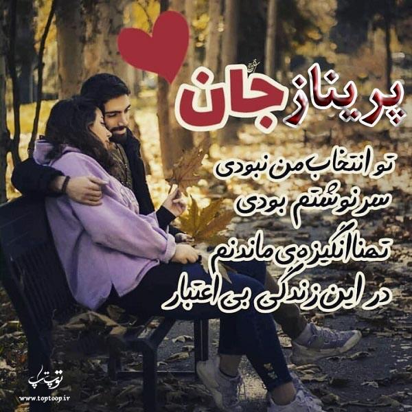عکس نوشته اسم پریناز عاشقانه