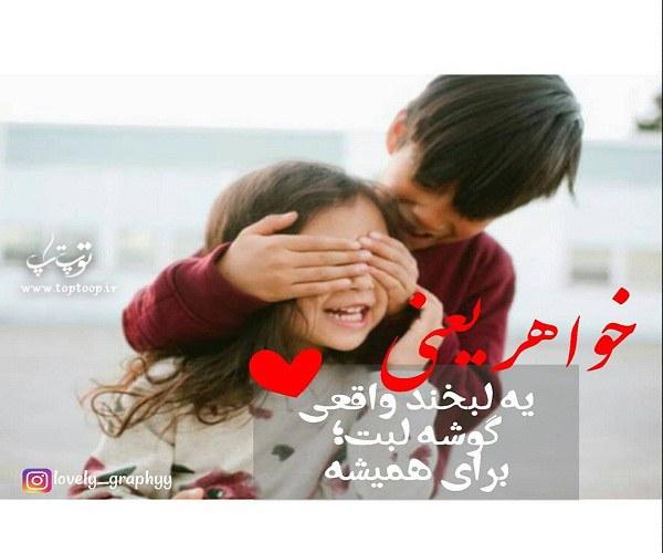 عکس نوشته در مورد دوست داشتن خواهر