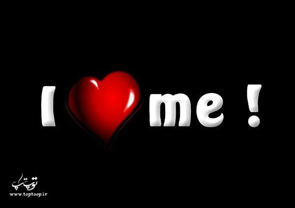 عکس در مورد دوست داشتن خودت ، عکس نوشته در مورد دوست داشتن خود
