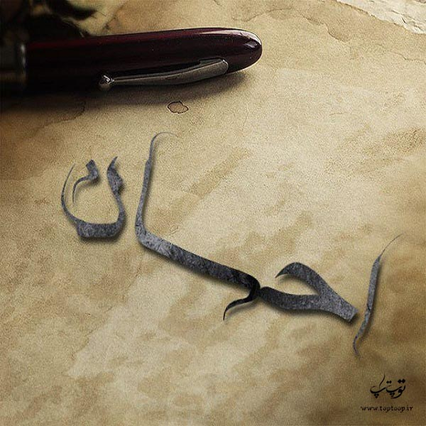 عکس نوشته اسم احسان برای پروفایل