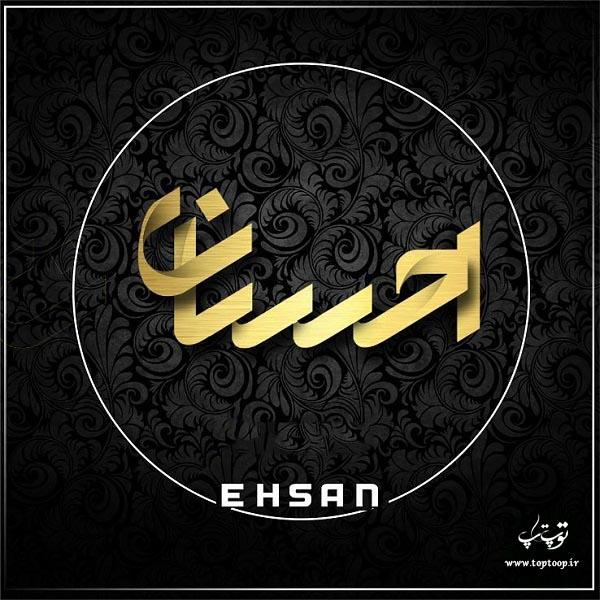 لوگوی اسم احسان