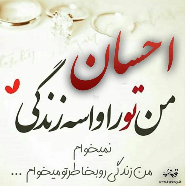 عکس با متن درمورد اسم احسان
