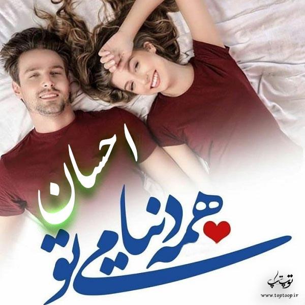 عکس نوشته عاشقانه اسم احسان