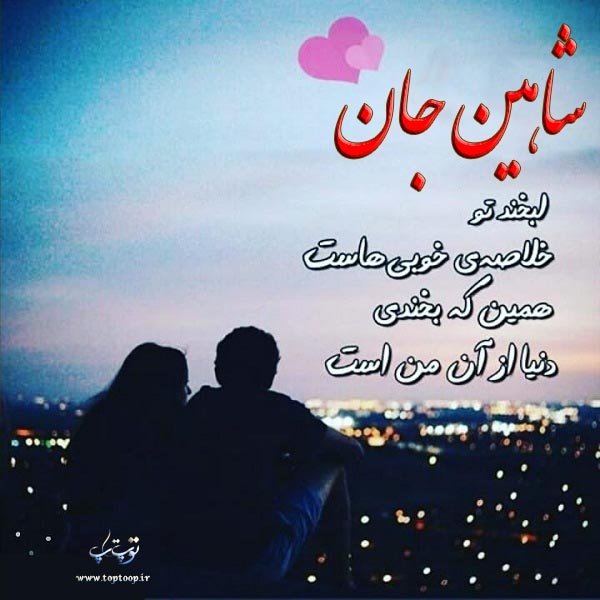 عکس نوشته نام شاهین