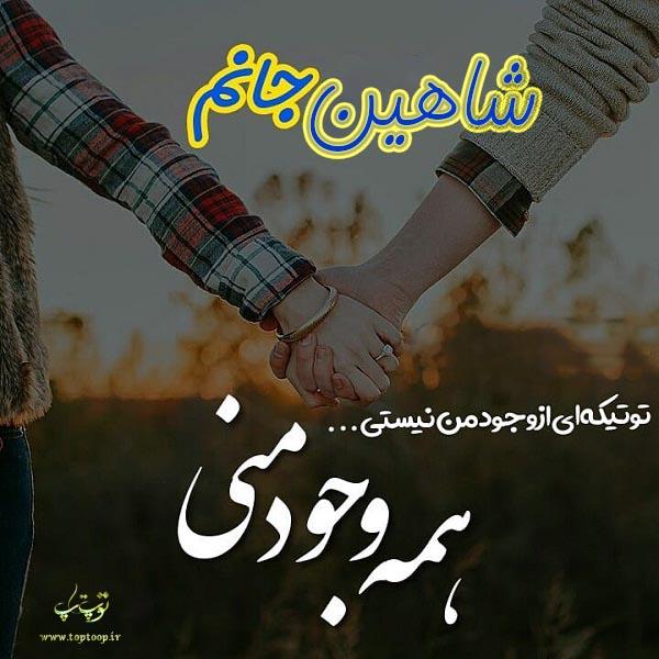 عکس نوشته های اسم شاهین