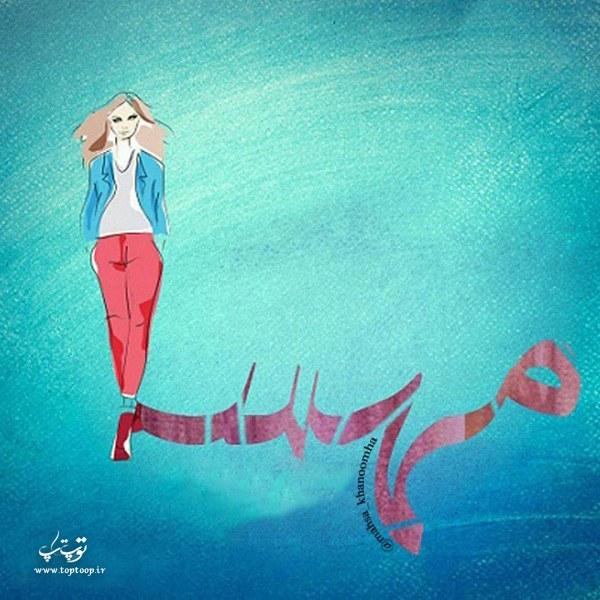 عکس نوشته نقاشی شده از اسم مهسا