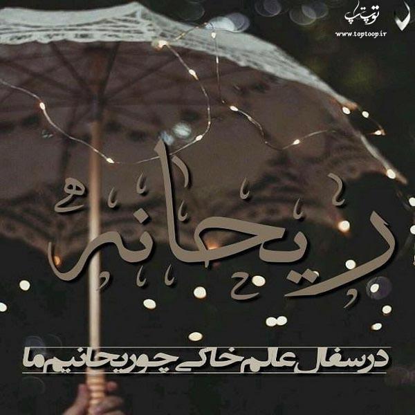 عکس نوشته اسم ریحانه