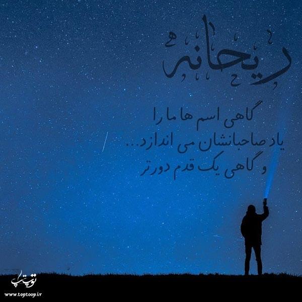 عکس نوشته اسم ریحانه برای پروفایل