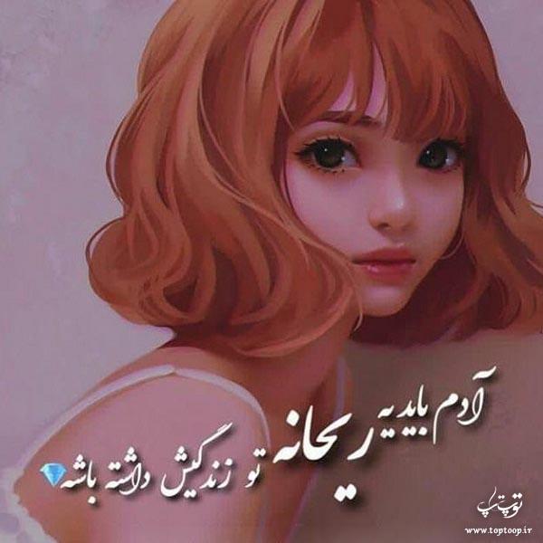 عکس نوشته اسم ریحانه فانتزی