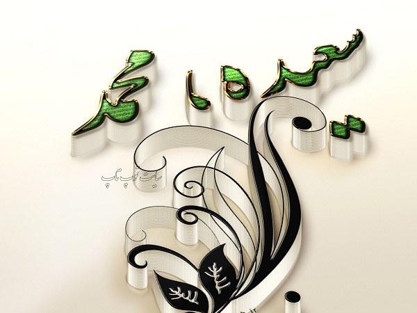 سعیده و محمد