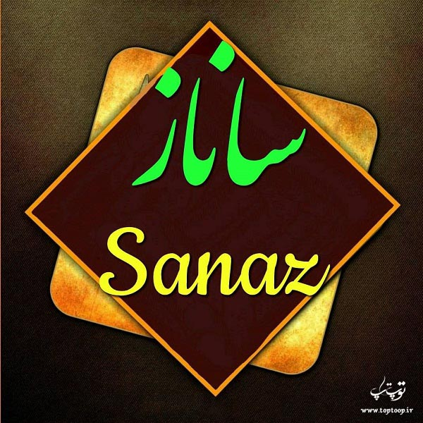 عکس نوشته اسم ساناز برای پروفایل