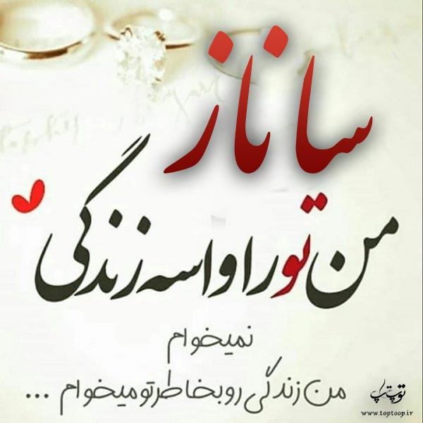 عکس نوشته عاشقانه اسم ساناز