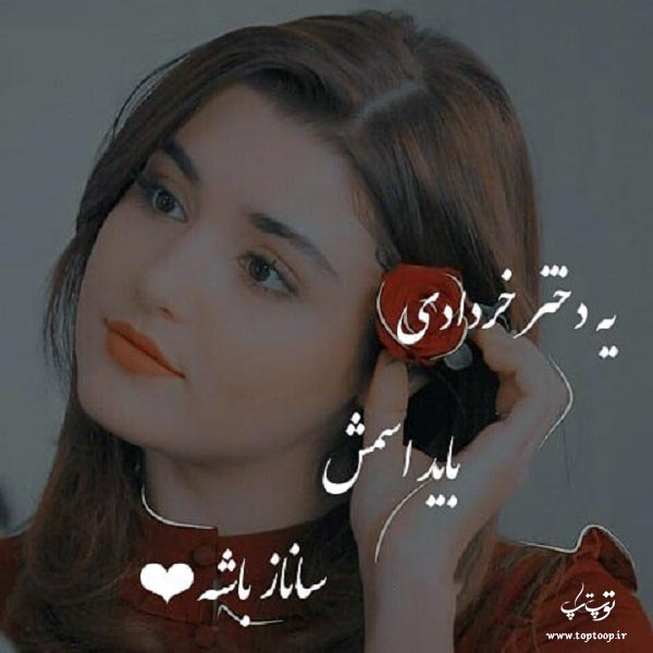 عکس دخترونه اسم ساناز