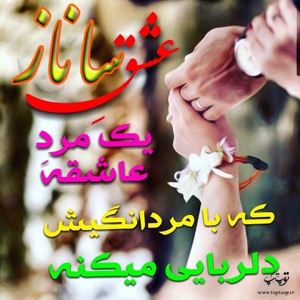 عکس نوشته های اسم ساناز عاشقانه