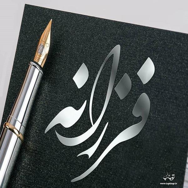 تصویر نوشته اسم فرزانه برای پروفایل