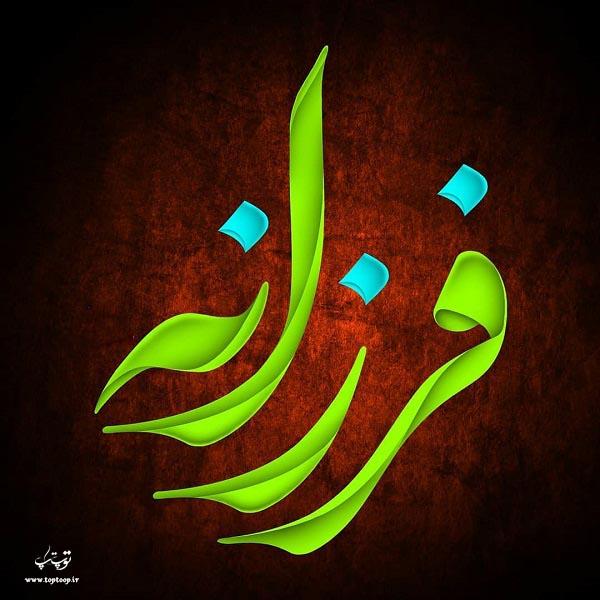 عکس نوشته جدید اسم فرزانه