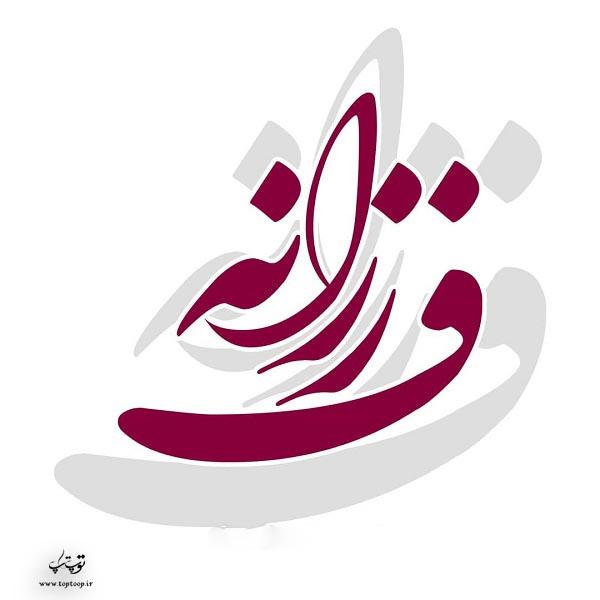 عکس نوشته ی اسم فرزانه