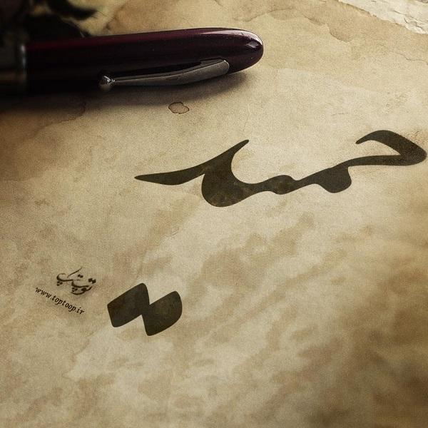 عکس جدید نام حمید