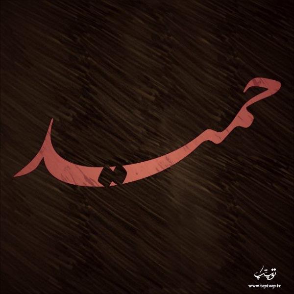گرافیک اسم حمید برای پروفایل