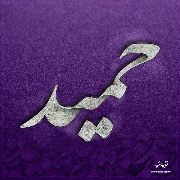 عکس پروفایل درباره اسم حمید