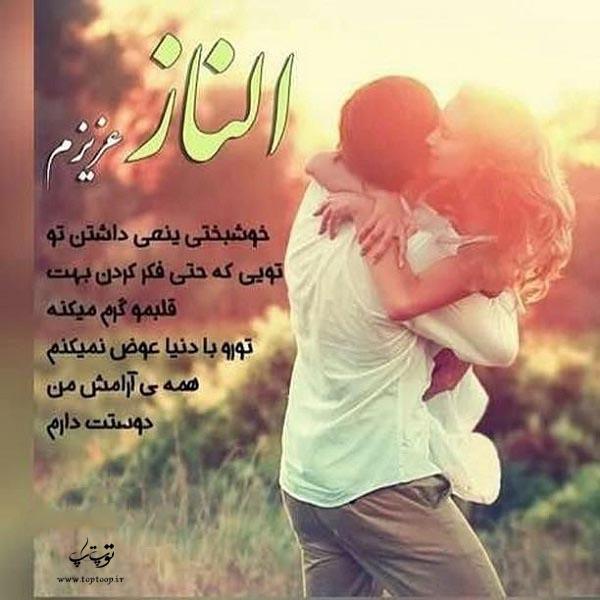 عکس نوشته عاشقانه اسم الناز