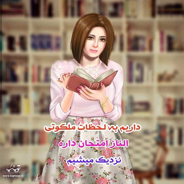 عکس نوشته اسم الناز و