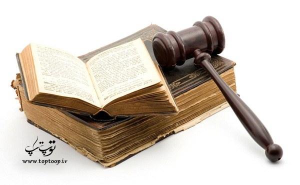 آشنایی با منابع دروس کنکور ارشد حقوق