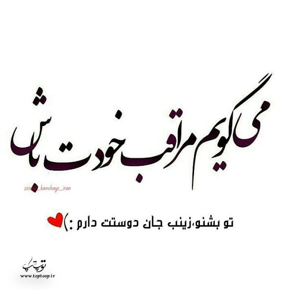 حرف ها و عکس های عاشقانه برای اسم زینب