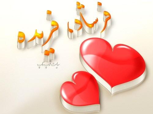 عکس اسم فرشاد و فریده قلبی و عاشقانه
