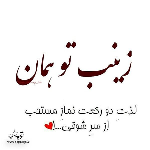 عکس نوشته اسم زینب واسه پروفایل