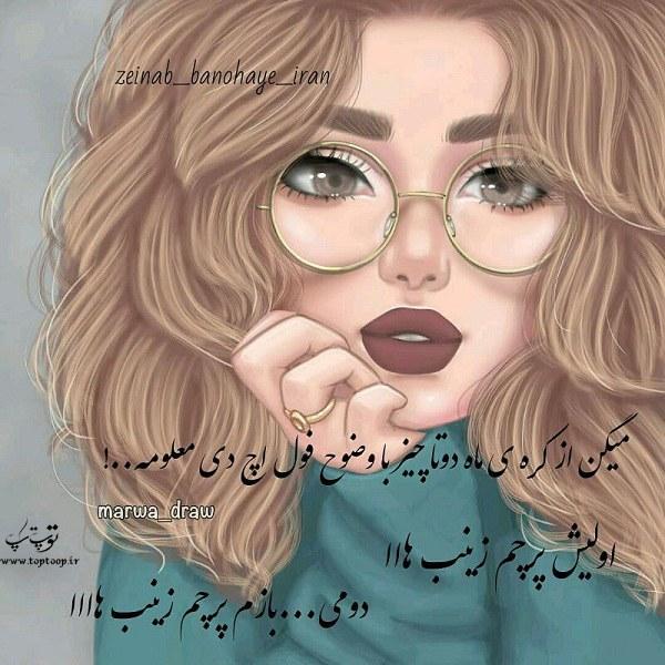 عکس نوشته فانتزی از اسم زینب برای پروفایل