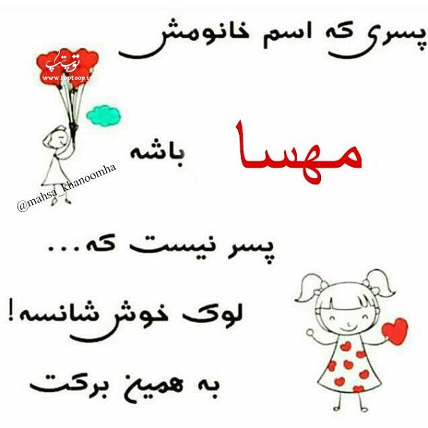 عکس نوشته کارتونی از اسم مهسا برای پروفایل