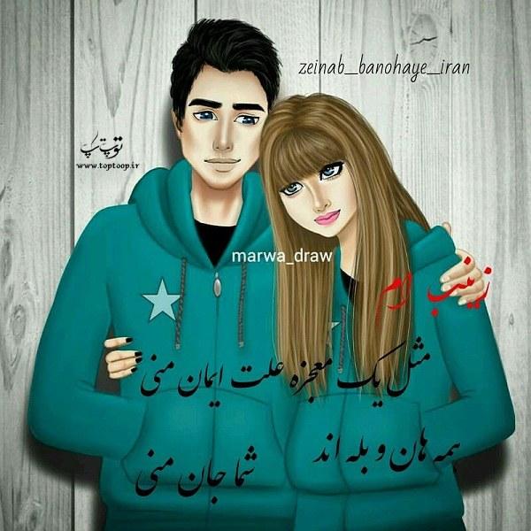 عکس نوشته عاشقانه اسم زینب
