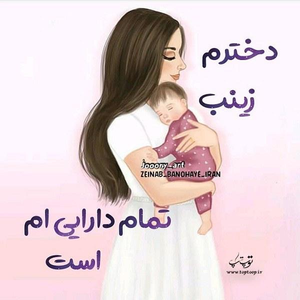 عکس نوشته دخترم زینب