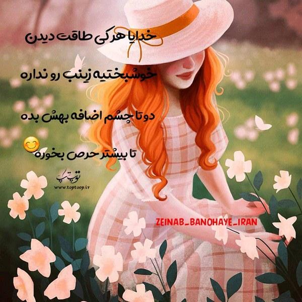عکس پروفایل غمگین و احساسی اسم زینب