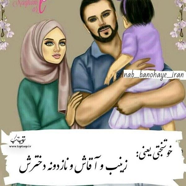 عکس نوشته سه نفری طراحی شده درباره ی اسم زینب