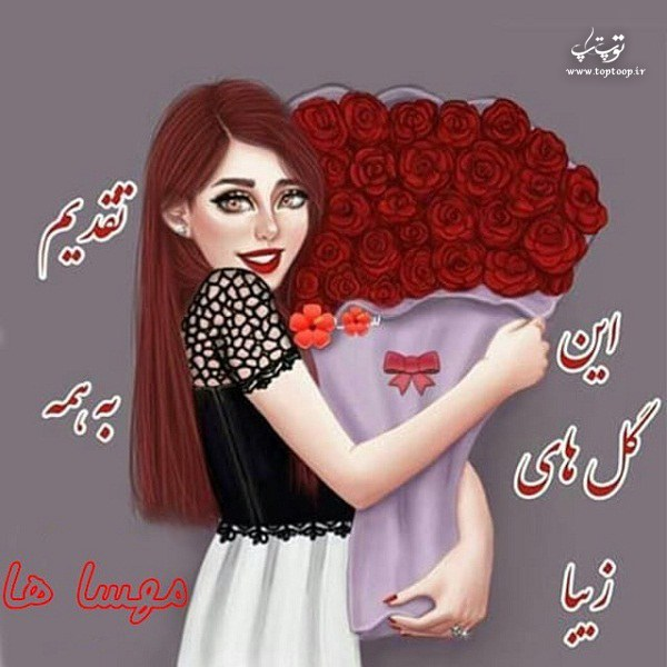 عکس نوشته فانتزی اسم مهسا برای پروفایل