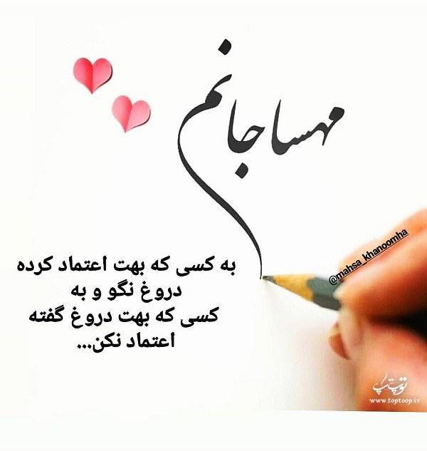 عکس نوشته مهسا جانم