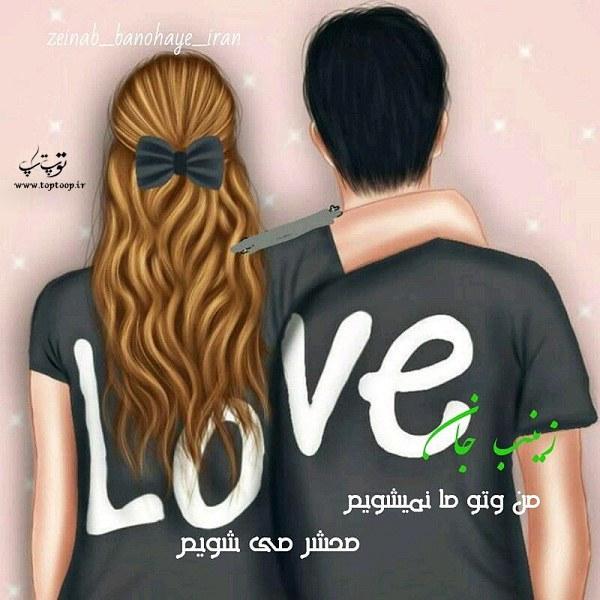 عکس نوشته عاشقانه ی زینب جان (دونفره)