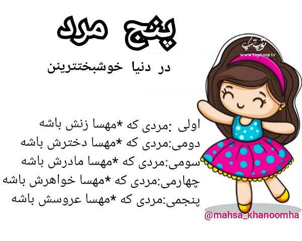 عکس نوشته های اسم مهسا برای پروفایل تلگرام