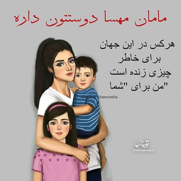 عکس نوشته مامان مهسا دوستتون داره برای پسر و دخترم