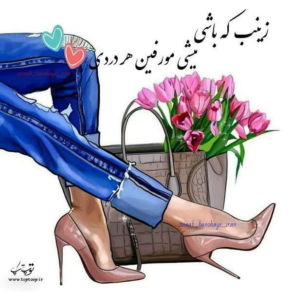 عکس نوشته و متن زیبا در مورد اسم زینب
