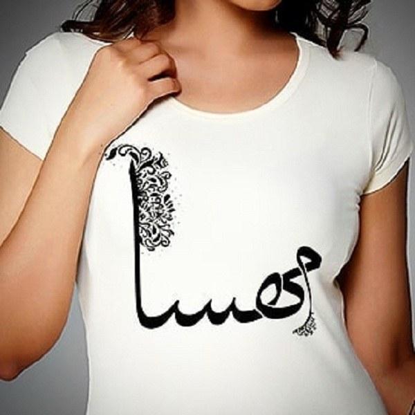 عکس اسم مهسا روی پیراهن