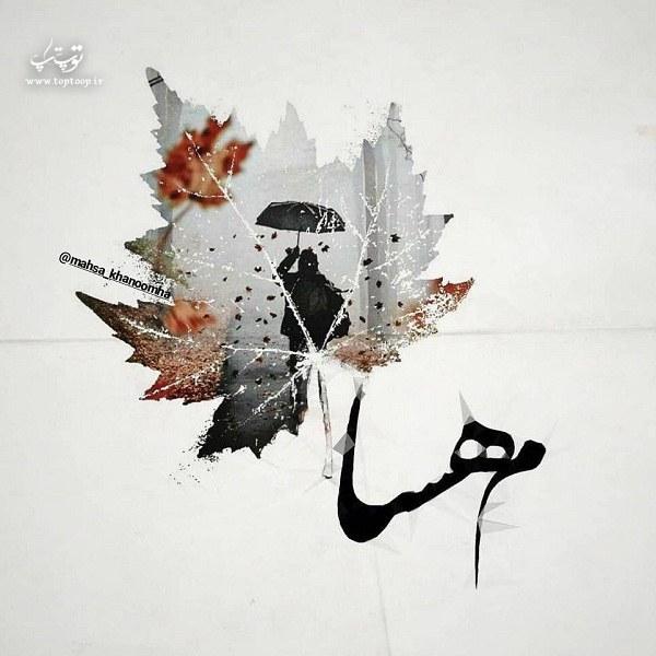 لوگوی اسم مهسا با طرح پاییزی